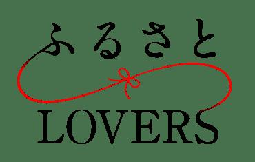 ふるさとLOVERS