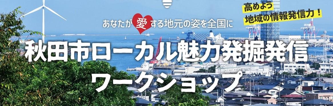 秋田市ローカル魅力発掘発信ワークショップ開催レポート