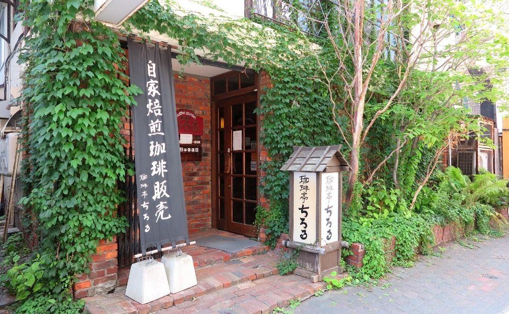 懐かしくて新しい喫茶店「珈琲亭ちろる」